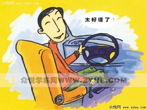本网独家综合揭秘:新手开车起步技巧