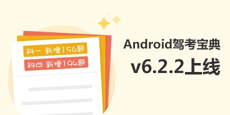 Android驾考宝典v6.2.2版7月23日正式上线
