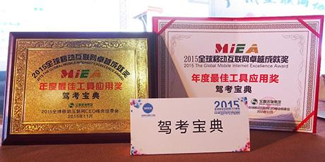 """驾考宝典荣获""""年度最佳工具应用奖"""""""