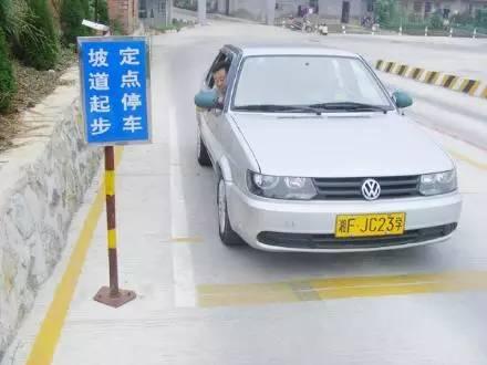 坡道起步与定点停车技巧