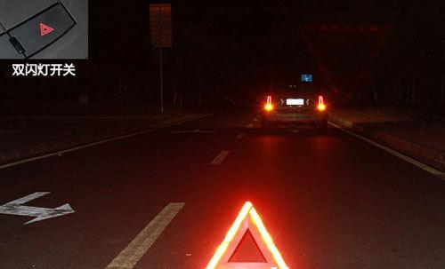 汽车灯光操作技巧 双闪灯什么时候开