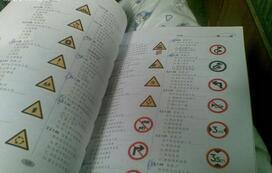 科目一考试复习方法