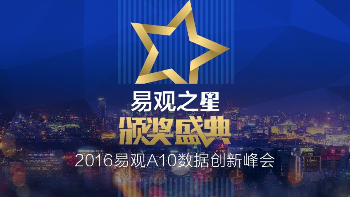 2016易观之星:驾考宝典连续5年市场排名第一