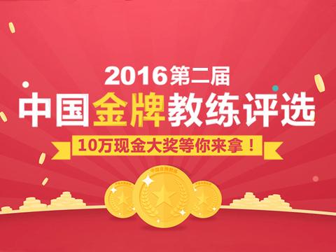 第二届中国金牌教练评选活动将于12月5日正式启动