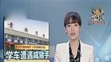 贵州驾校学车遭遇咸猪手 女学员家属怒讨