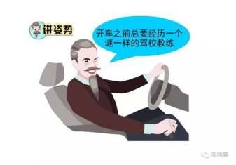车叫兽讲姿势 | 驾校教练应对学员的各种姿势!